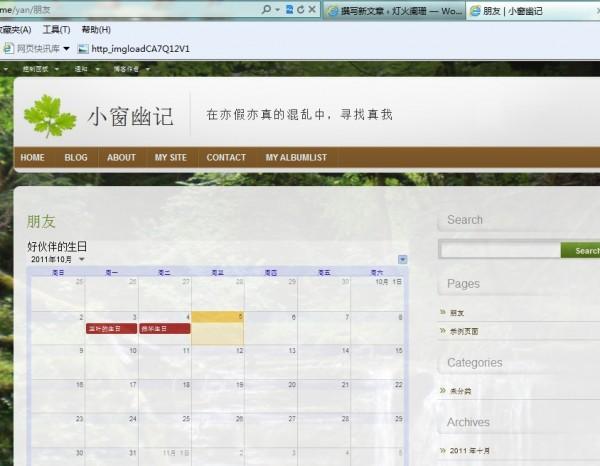 《谷歌日历-工具农历生日循环提醒》