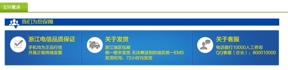 《话说中国电信的歪理邪说。》
