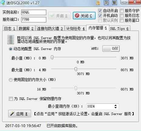 《SQL Server 2000 绿色精简版gsql适用于xp/win7/win8/win10》