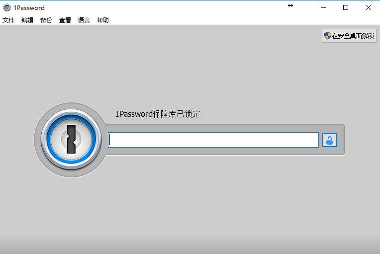 《1password for Windows》