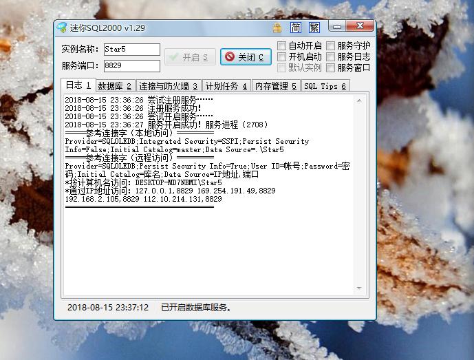 《迷你SQL2000v1.2.9.7版本》