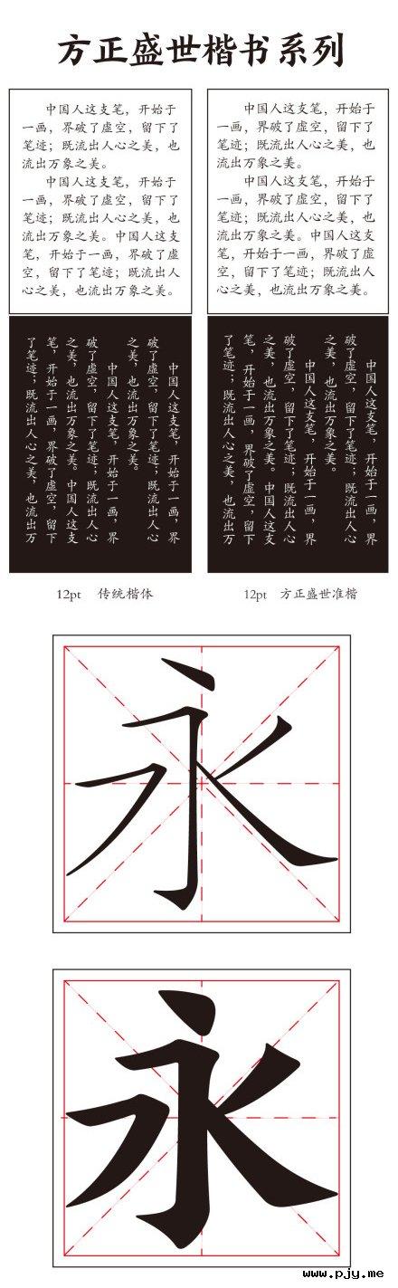 《方正字体:方正盛世楷书系列》