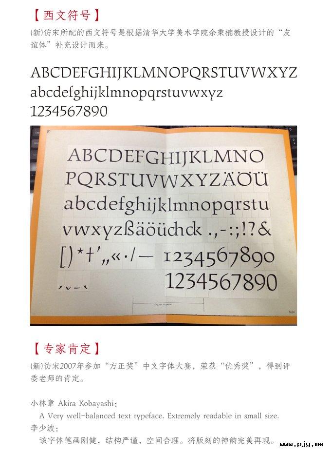 《方正推出全新字体,暂名方正(新)仿宋》