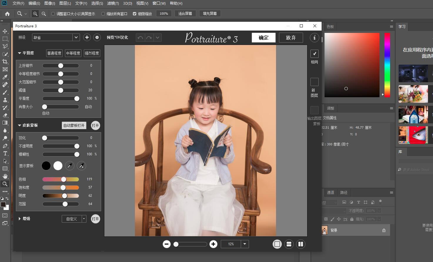 《磨皮插件Portraiture 3中文版》